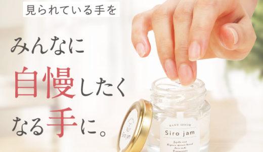 シロジャムは老け手をエイジングケアしてくれる夜専用手元用美容液