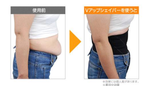 Vアップシェイパーは着用するだけで腹筋を引き締めてくれるダイエットウエストサポーター