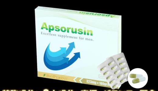 アプソルシンは男性の自信を増大してくれる