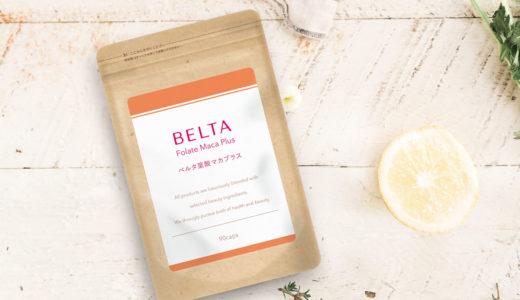 ベルタ葉酸マカプラスは男性に必要な栄養素も配合されている