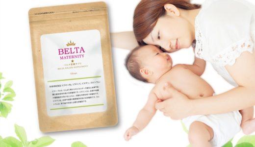 ベルタ葉酸サプリは無添加で無香料だから安心