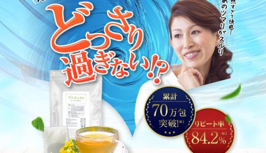 デルモッティは自然素材のスッキリサポート茶