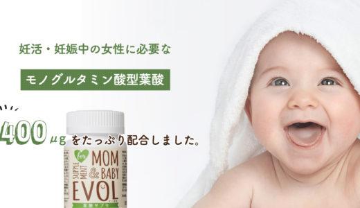 イーボル葉酸は赤ちゃんの健やかな成長をサポートしてくれる