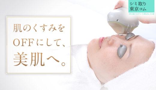 銀座よしえクリニックは総合美容皮膚科