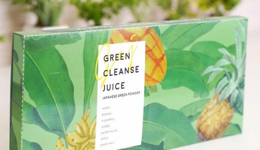 グリーンクレンズジュースは忙しい現代女性のための次世代青汁