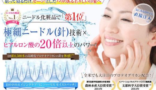 ハーリスモイストパッチは美容成分を直接注入するニードル化粧品
