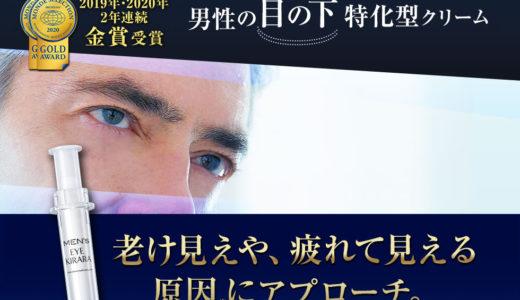 メンズアイキララは男性用の目の下特化型アイショットクリーム