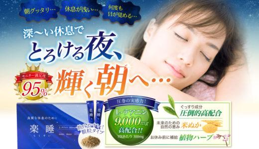 楽睡はテアニン高配合の休息サプリ