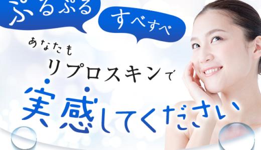 リプロスキンはニキビ痕用導入型柔軟化粧水
