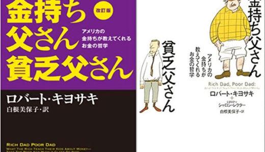 ロバート・キヨサキ『金持ち父さん貧乏父さん』