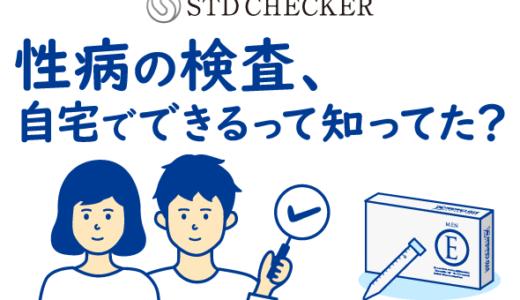 性病検査STDチェッカーは自宅でできる郵送検査キット