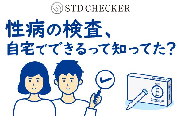 性病検査STDチェッカー