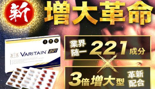 バリテイン221