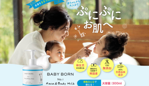 ベビーボーンは新生児から使える乳液!赤ちゃんから大人まで全身まるっと保湿できる