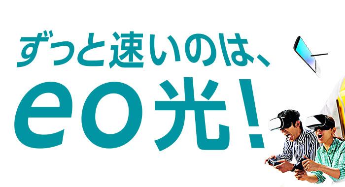 eo光テレビ 番組表
