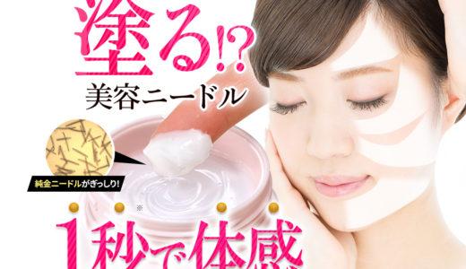 ニードルクリームは純金ニードルが効率的に肌に浸透する