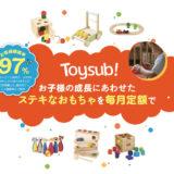 トイサブ知育玩具