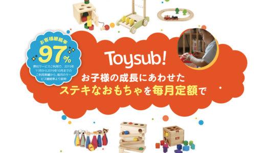 トイサブは定額制知育玩具のレンタルサービス