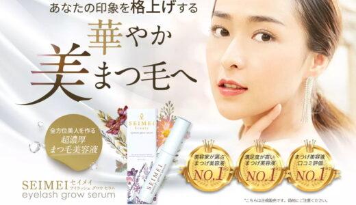 SEIMEI(セイメイ)アイラッシュグロウセラムは美容液成分98%の超濃厚な本物のまつ毛美容液
