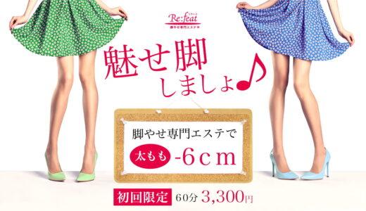 リフィートは日本で初めての脚やせ専門エステ